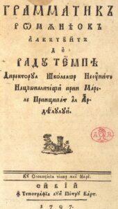 Gramatica_românească,_Radu_Tempea,_Sibiu,_1797